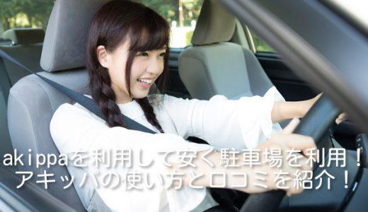akippa(アキッパ)の使い方と口コミ紹介!駐車場の予約もできて安いと人気!