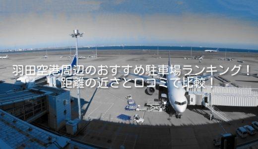 羽田空港周辺のおすすめ駐車場ランキング!距離の近さと口コミで比較!