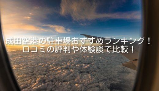成田空港の駐車場おすすめランキング!口コミの評判や体験談で比較!