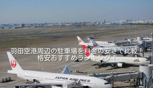 羽田空港周辺の駐車場を料金の安さで比較!格安おすすめランキング!