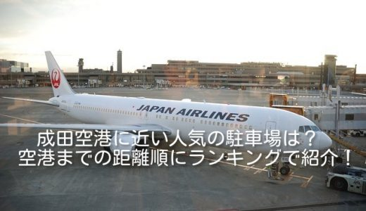 成田空港に近い人気の駐車場は?空港までの距離順にランキングで紹介!