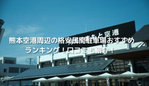 熊本空港周辺の格安民間駐車場おすすめランキング!口コミも紹介!