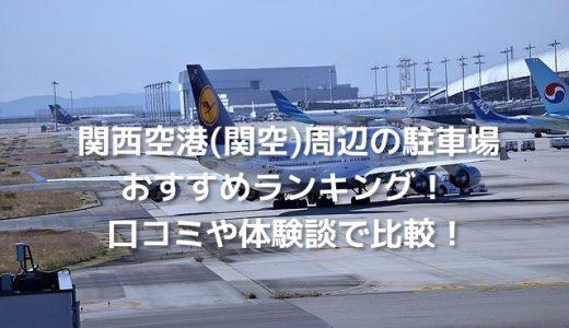 関西空港(関空)周辺の駐車場おすすめランキング!口コミや体験談で比較!