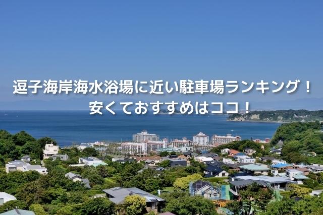 逗子海岸海水浴場に近い駐車場ランキング!安くておすすめはココ!