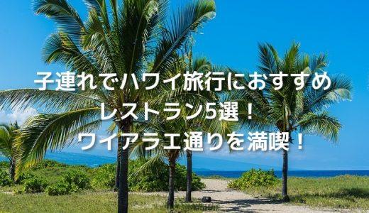 子連れでハワイ旅行におすすめレストラン5選!ワイアラエ通りを満喫!