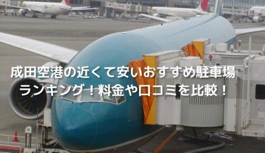 成田空港周辺駐車場を比較!料金や距離・サービスでランキング!
