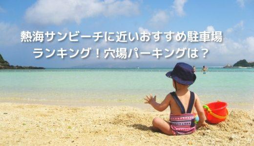 熱海サンビーチに近いおすすめ駐車場ランキング!穴場パーキングは?