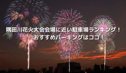 隅田川花火大会会場に近い駐車場ランキング!おすすめパーキングはココ!