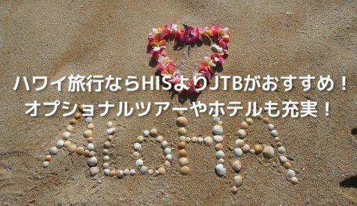 ハワイ旅行ならHISよりJTBがおすすめ!オプショナルツアーやホテルも充実!