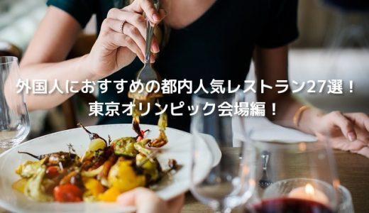 外国人におすすめの都内人気レストラン27選(東京オリンピック会場周辺)