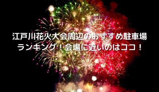 江戸川花火大会周辺のおすすめ駐車場ランキング!会場に近くて安いのは?