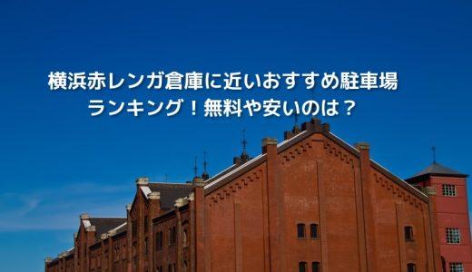 横浜赤レンガ倉庫に近いおすすめ駐車場ランキング!無料や安いのは?