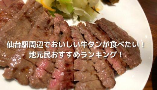 仙台駅周辺でおいしい牛タンが食べたい!地元民おすすめランキング!