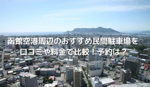 函館空港周辺のおすすめ民間駐車場を口コミや料金で比較!予約は?