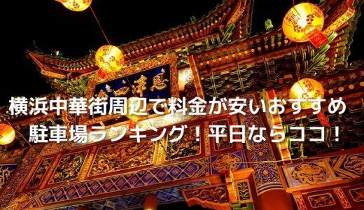 横浜中華街周辺で料金が安いおすすめ駐車場ランキング!平日ならココ!