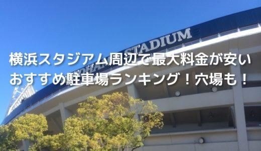横浜スタジアム周辺で最大料金が安いおすすめ駐車場ランキング!穴場も!