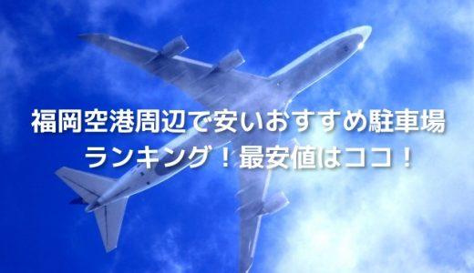 福岡空港周辺で安いおすすめ駐車場ランキング!最安値はココ!