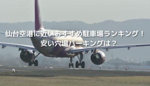 仙台空港に近いおすすめ駐車場ランキング!安い穴場パーキングは?