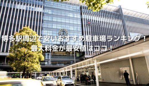 博多駅周辺で安いおすすめ駐車場ランキング!最大料金が最安値はココ!