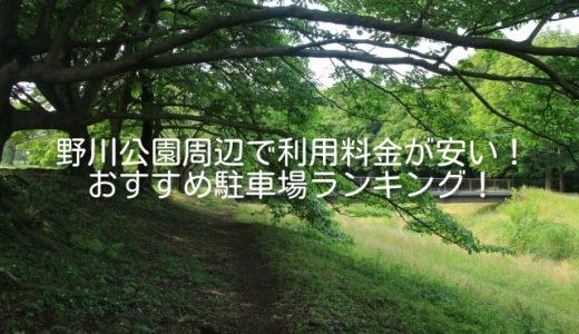 野川公園周辺で利用料金が安い!おすすめ駐車場ランキング!