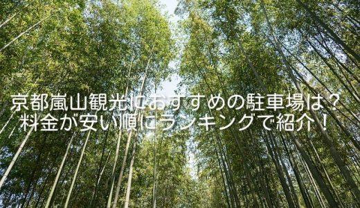 京都嵐山観光におすすめの駐車場は?料金が安い順にランキングで紹介!