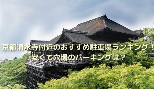 京都清水寺付近のおすすめ駐車場ランキング!安くて穴場のパーキングは?
