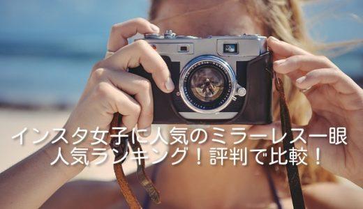 インスタ女子に人気のミラーレス一眼カメラ人気ランキング!評判で比較!