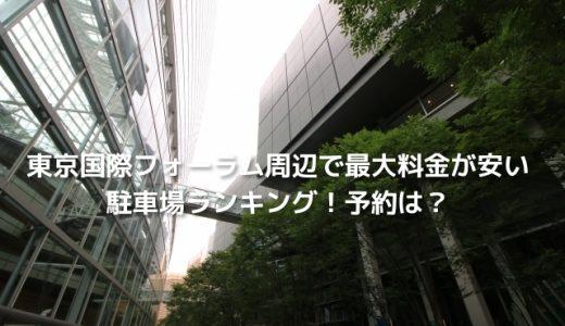 東京国際フォーラム周辺で最大料金が安い駐車場ランキング!予約は?