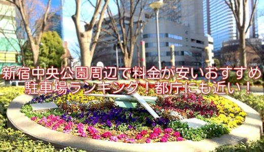 新宿中央公園周辺で料金が安いおすすめ駐車場ランキング!都庁にも近い!