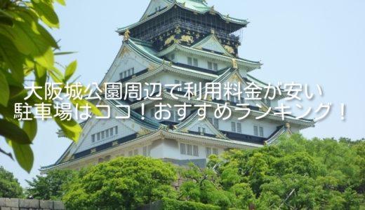 大阪城公園周辺で利用料金が安い駐車場はココ!おすすめランキング!