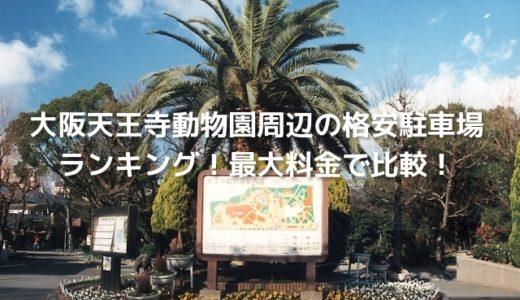 大阪天王寺動物園周辺の格安駐車場ランキング!最大料金で比較!