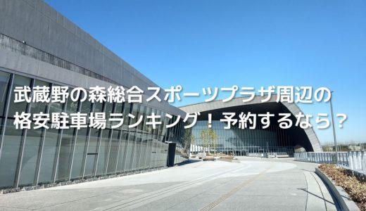 武蔵野の森総合スポーツプラザ周辺の格安駐車場ランキング!予約するなら?